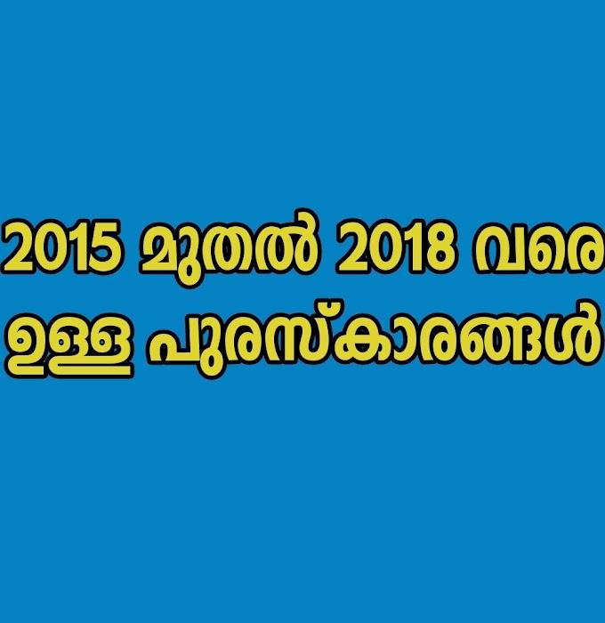 2015 മുതൽ 2018 വരെയുള്ള പുരസ്കാരങ്ങൾ ഒറ്റനോട്ടത്തിൽ