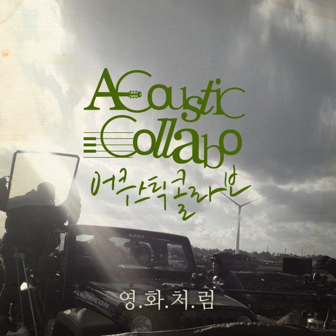 [Single] Acoustic Collabo – Like In The Movies