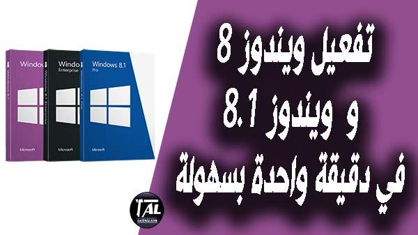 رابط تحميل تفعيل ويندوز 8 و ويندوز 8.1 - Windows 8 Activation