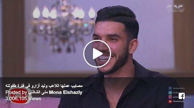 مطواه إيه هو انا حرامي .. كوارث عملها اللاعب وليد أزارو في فترة طفولته ! :D