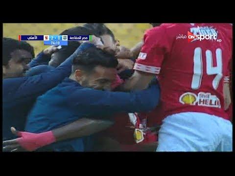 ملخص كامل مباراة الاهلى ومصر المقاصة 0/3 lHDl