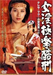 Nữ thần tình dục bị tra tấn Ở nhà Minh - Tortured Sex Goddess of Ming Dynasty (2003)