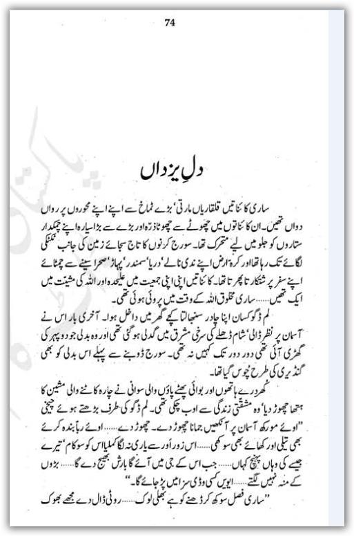 Free urdu digests dil e yazdan novel by bano qudsia for Bano qudsia books