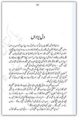 Ezreadings dil e yazdan by bano qudsia for Bano qudsia children