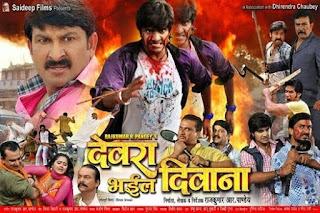 Devra Bhail Deewana | देवरा भइल दिवाना | Super Hit Bhojpuri Full Movie - - Bhojpuri Film