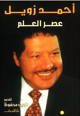 تحميل كتاب عصر العلم ــ أحمد زويل PDF برابط مباشر