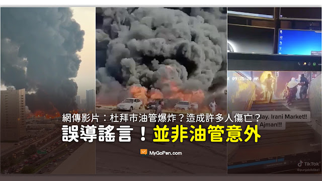 杜拜市油管爆炸 造成許多人傷亡 影片 謠言