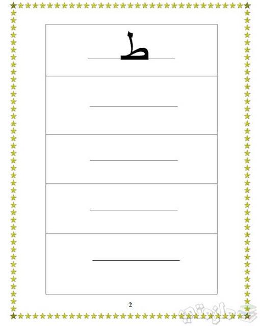 كتاب تعليم حروف اللغة العربية للأطفال