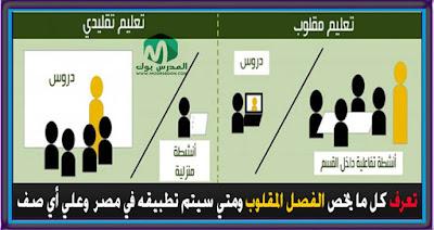 تعرف علي ماهي طريقة الفصل المقلوب ومتي يتم تطبيقها في مصر