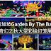 中秋节访邻国新加坡Garden By The Bay奇幻之秋的大型彩绘灯笼展!太吸睛啦!