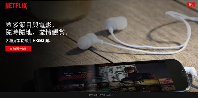 香港Netflix