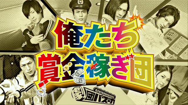 Toei Hero Next #4 - Ore-tachi Shoukinkasegi-dan Subtitle Indonesia