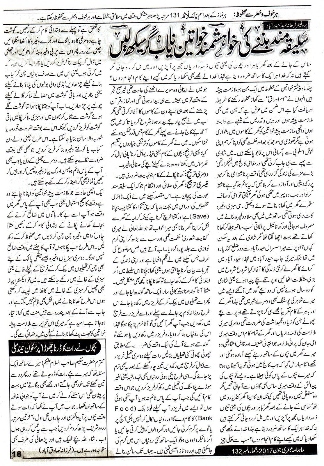Page 18 Ubqari Magazine June 2017