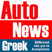 http://www.greekapps.info/2015/03/autonews.html#greekapps