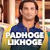 Padhoge Likhoge Lyrics MS Dhoni: The Untold Story | Ananya Nanda | Sushant Singh Rajput