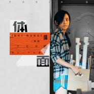 Kelly Yu (Yu Wen Wen 于文文) - Ti Mian (体面)