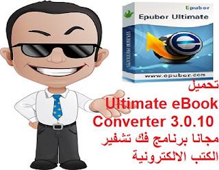 تحميل Ultimate eBook Converter 3.0.10 مجانا برنامج فك تشفير الكتب الالكترونية