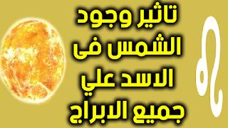 تاثير وجود الشمس فى برج الاسد علي جميع الابراج