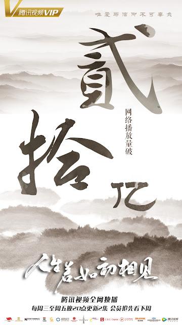 Siege in Fog Chinese web drama online viewership