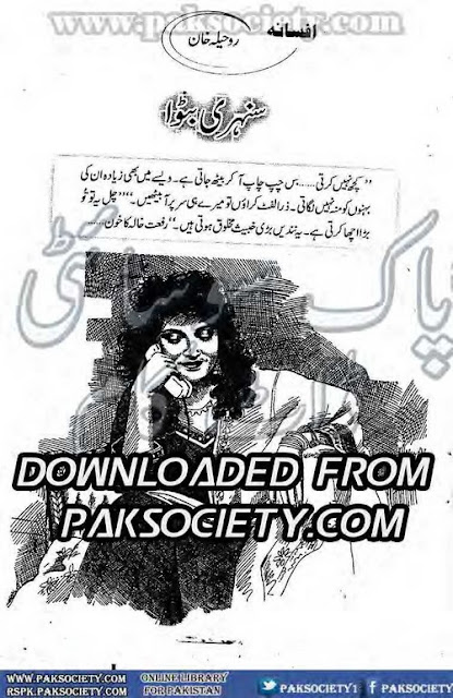 Sunehri batwa novel by Roheela Khan Online Reading