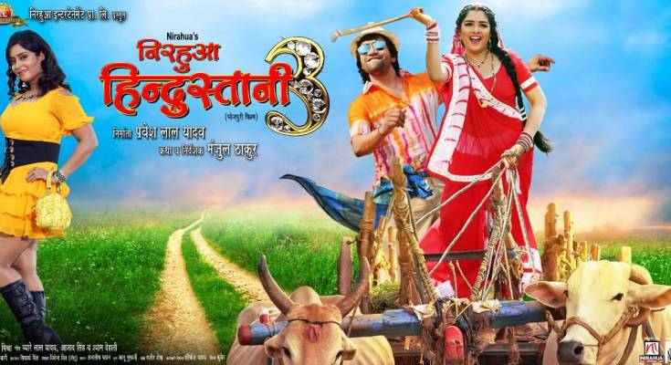 List of Upcoming Bhojpuri Movies of 2018 wiki, Release Dates Calendar for all New Bhojpuri Movies Name list Wikipedia, List of Bhojpuri films - Wikipedia, pawan singh, dinesh lal yadav nirahua, amrapali dubey, khesari lal yadav, chintu, akshara singh, kajal raghwani, monalisa, rani, Ravi Kishan