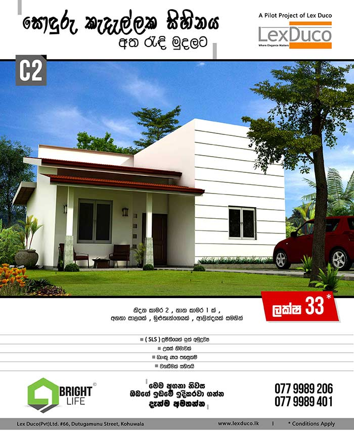 2 Bedroom Lex Duco C2 Is Only 3.3 Mn On Your Land