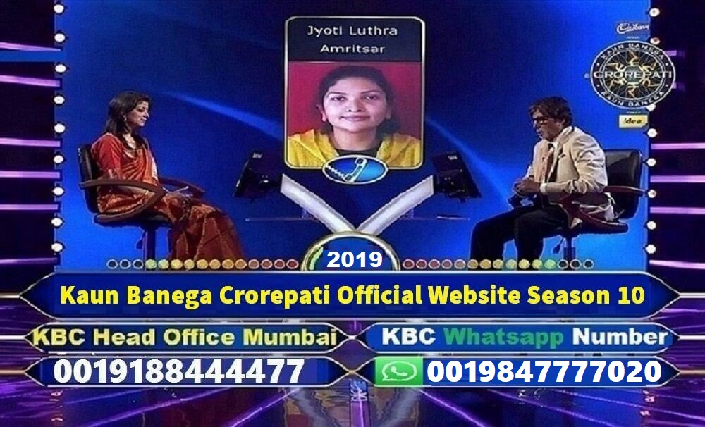 KBC Lottery Winner 2019 | KBC Lottery No 8991 | KBC 25 Lakh Lottery