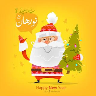 اكتب اسمك على بابا نويل ٢٠٢٠ سنة سعيدة مع نورهان