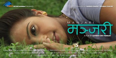 Manjiri Nepali Movie Poster