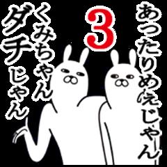 Fun Sticker gift to kumi Funnyrabbit 3