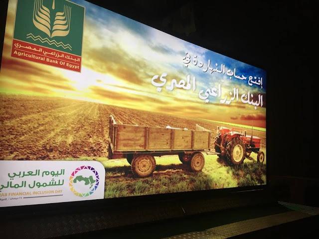 البنك الزراعى المصرى يدفع بعدد من السيارات المتنقلة لتقديم الخدمات البنكية بالمحافظات 26/4/2018