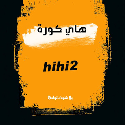 هاي كورة   hihi2