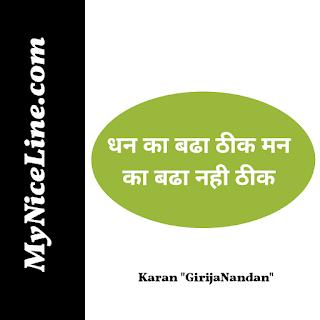 """""""धन का बढा ठीक मन का बढा नही ठीक"""" हिन्दी स्टोरी । Motivational story on Stubbornness  in hindi । जिद्दी रवैये पर हिन्दी मे प्रेरणादायक कहानी"""