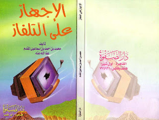 حمل كتاب الإجهاز على التلفاز - محمد بن أحمد بن إسماعيل المقدم