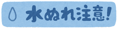 いろいろなケアマークのイラスト(水濡れ厳禁・横)