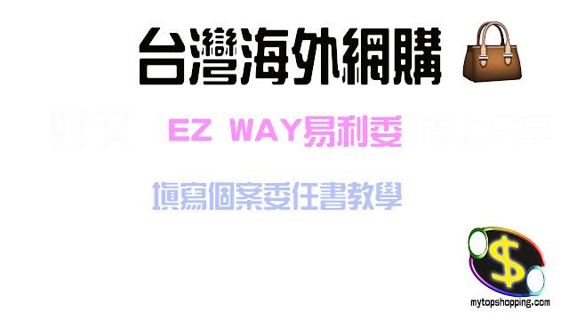 EZ WAY易利填寫個案委任書教學