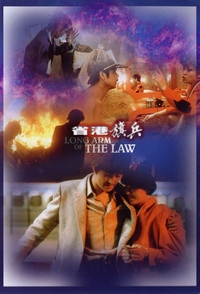 Cinema e Missili: Long arm of the law ( Johnny Mak , 1984 )