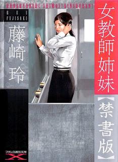 女教師姉妹【禁書版】 [Jokyoshi shimai]