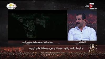 محمود حافظ, فيلم الممر, السلاح الحى, تدريب على السلاح,