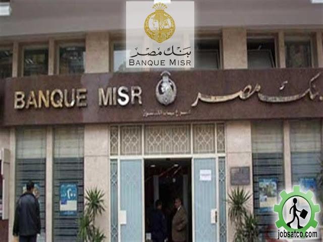وظائف-بنك-مصر-2018-2019