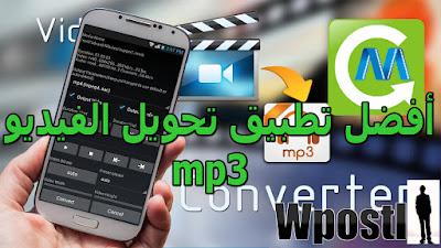 Media Converter : هو أداة تتيح لك تحويل أي مقطع فيديو محفوظ على جهاز الأندرويد الخاص بك إلى ملف صوتي يمكنك تشغيله بسهولة بواسطة أي مشغل موسيقى أو صوتيات.  يدعم Media Converter مجموعة متنوعة من صيغ الفيديو، بما فيها 3GP ، و FLV ، و MP4. بالإضافة إلى ذلك، يمكنك تحويل مقاطع الفيديو إلى ملفات MP3 أو AAC ، واختيار جودة الصوت للملف النهائي. بهذه الطريقة، يمكنك تقليص حجم الملف بشكل رهيب إذا قمت باختيار معدل بت منخفض للصوت.   ومن خواص Media Converter المثيرة الأخرى، هي أنها تتيح لك تعديل بيانات التعريف الخاصة بأي ملف صوتي تقوم بإنشائه، فيمكنك تغيير العنوان، اسم الفنان، وخانات الألبوم بأي طريقة شئت.  Media Converter هو أداة مفيدة وسهلة الاستخدام للغاية. يمكنك إنشاء ملف صوتي من أي ملف لمقطع فيديو على جهاز الكمبيوتر الخاص بك، بما فيها على سبيل المثال مقاطع الفيديو التي قمت بتحميلها من على موقع يوتيوب (وهو ما يصبح شيئًا سهلًا للغاية باستخدام TubeMate)... شرح البرنامج عبر الفيديو التالي فرجة ممتعة .
