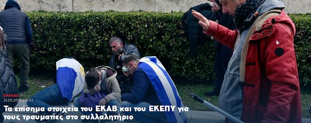 Τα επίσημα στοιχεία του ΕΚΑΒ και του ΕΚΕΠΥ για τους τραυματίες στο συλλαλητήριο