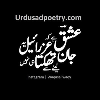 Ishq Hai K