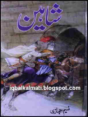 Urdu novel aur talwar toot gai by naseem hijazi free pdf download.