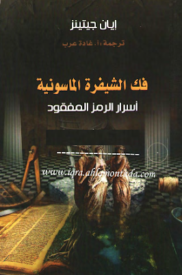 كتاب فك الشيفرة الماسونية  أسرار الرمز المفقود - إيان جيتينز