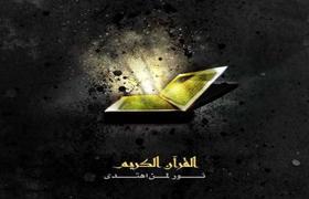 برنامج القرآن الكريم مكتوب