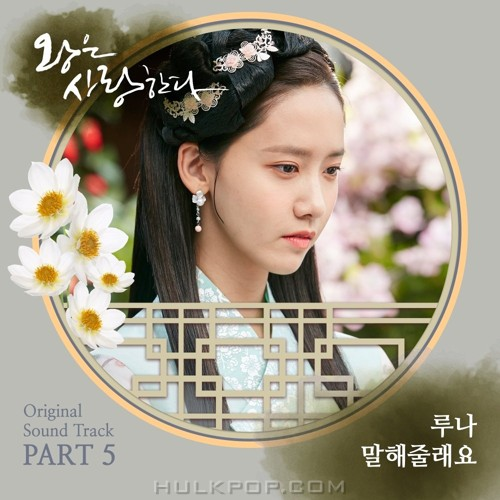 LUNA – The King in Love OST Part.5