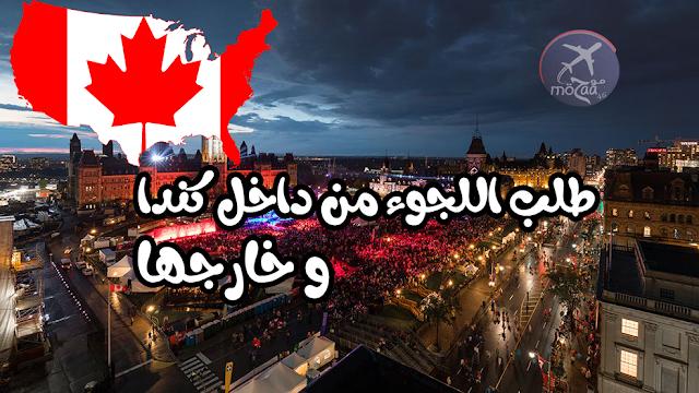 كيفية طلب اللجوء الى كندا خطوة خطوة