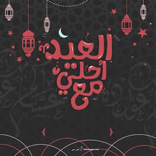 العيد احلى مع