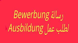 رسالة Bewerbung لعمل Ausbildung